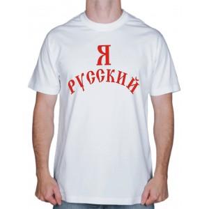 """Футболки с надписями, Футболка """"Я Русский"""""""