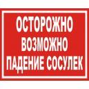 """Табличка """"ОС-01"""""""