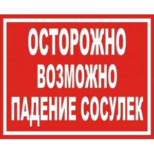 """Табличка Осторожно """"ОС-01"""""""