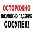 """Табличка """"ОС-02"""""""