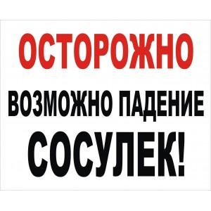 """Табличка Осторожно """"ОС-02"""""""