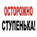 """Табличка """"ОС-03"""""""