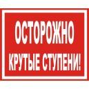 Табличка ОС-04