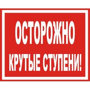 """Табличка Осторожно """"ОС-04"""""""