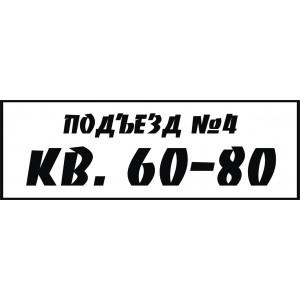 """Табличка На Подъезд """"ТПП-01"""""""