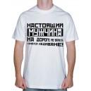 """Футболка """"Настоящий Мужчина"""""""