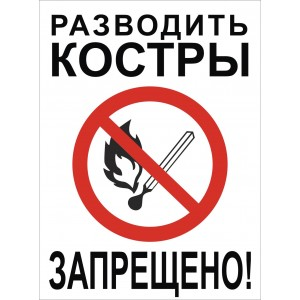 """Изоготовление табличек """"Костры Не Разводить"""""""