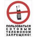 """Табличка """"пользоваться сотовым телефоном запрещено"""""""