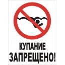 Табличка Купание Запрещено