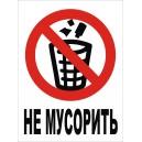 Табличка не мусорить