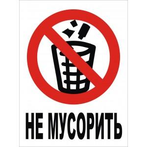 "Табличка ""Не Мусорить"""