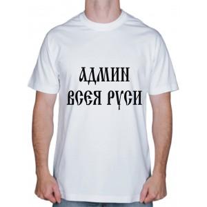 """Футболка """"Всея Руси"""""""