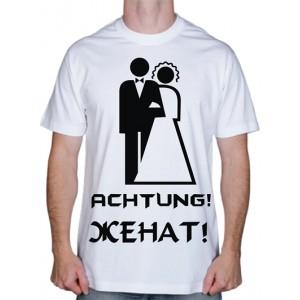"Футболка ""Achtung"""