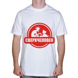 """Крутая футболка """"Сверхчеловек"""""""