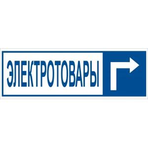 """Рекламная наклейка """"РН-01"""""""