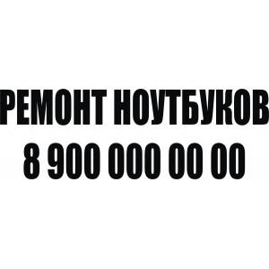 """Рекламная наклейка """"РН-02"""""""