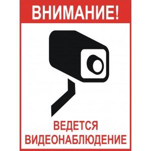 """Информационная наклейка """"ВН-001"""""""