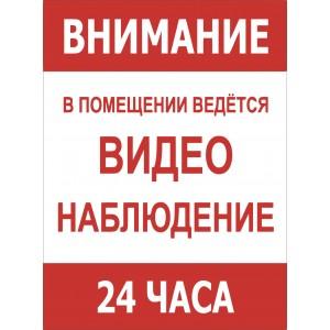 """Информационная наклейка """"ВН-003"""""""