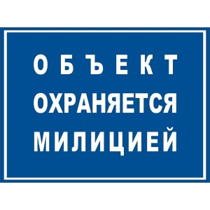 """Информационная наклейка """"ООМ-001"""""""