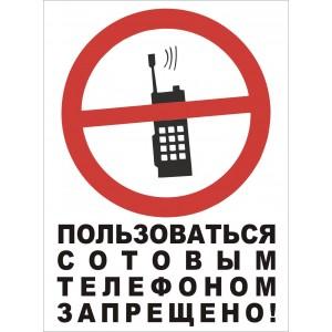"""Информационная наклейка """"ПСТЗ-001"""""""