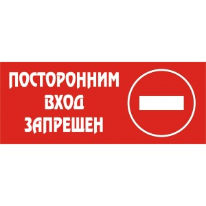 """Информационная наклейка """"ПВЗ-001"""""""