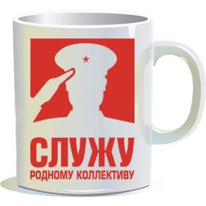 """Фото на кружке """"Служу родному коллективу"""""""