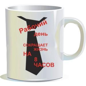 """Фото на кружке """"Рабочий День"""""""