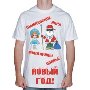 """Футболка """"Новый Год"""""""
